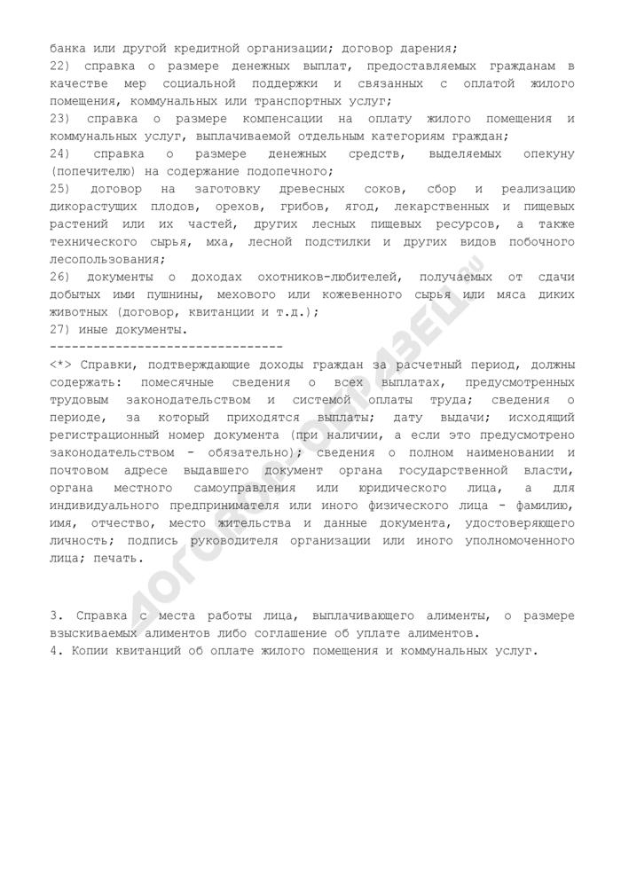 Примерный перечень документов, прилагаемых к заявлению о признании граждан, проживающих в городском округе Электрогорск Московской области, малоимущими в целях принятия их на учет в качестве нуждающихся в жилых помещениях, предоставляемых по договорам социального найма. Страница 3