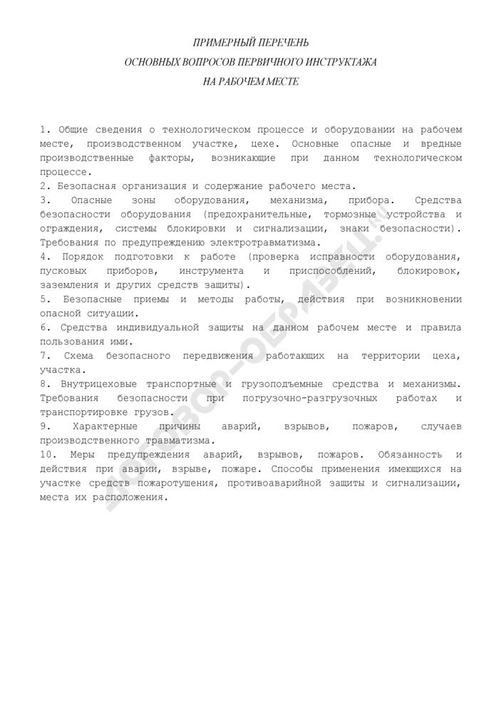 Примерный перечень основных вопросов первичного инструктажа на рабочем месте в организациях водопроводно-канализационного хозяйства. Страница 1