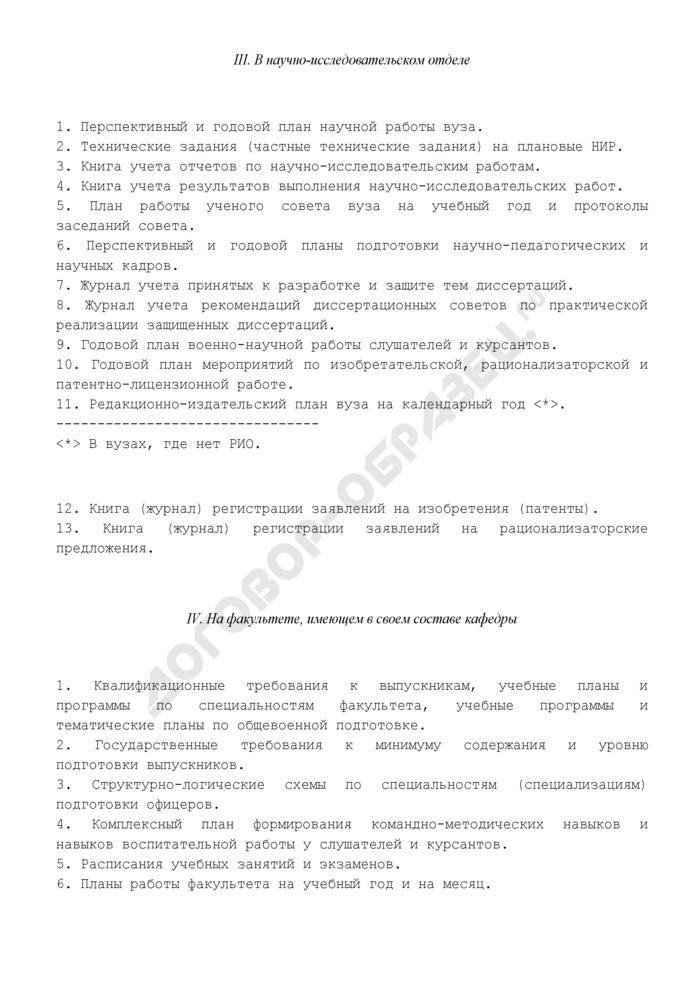 Примерный перечень основных документов по организации и учету учебной, воспитательной, методической и научной работы в высшем военно-учебном заведении. Страница 3