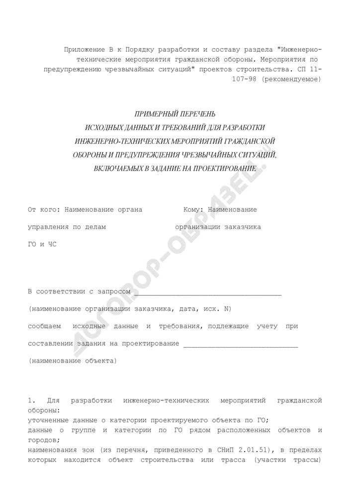 Примерный перечень исходных данных и требований для разработки инженерно-технических мероприятий гражданской обороны и предупреждения чрезвычайных ситуаций, включаемых в задание на проектирование (рекомендуемая форма). Страница 1