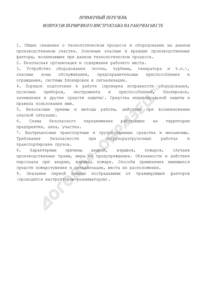 Примерный перечень вопросов первичного инструктажа на рабочем месте персонала на предприятиях и в учреждениях энергетического производства (рекомендуемая форма). Страница 1