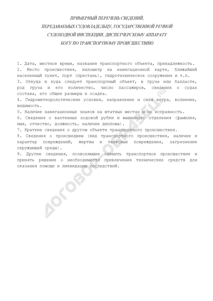 Примерный перечень сведений, передаваемых судовладельцу, государственной речной судоходной инспекции, диспетчерскому аппарату бассейнового органа государственного управления по транспортному происшествию на внутренних водных путях Российской Федерации. Страница 1