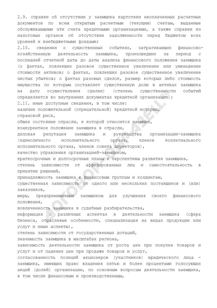Примерный перечень информации для анализа финансового положения заемщика. Страница 3
