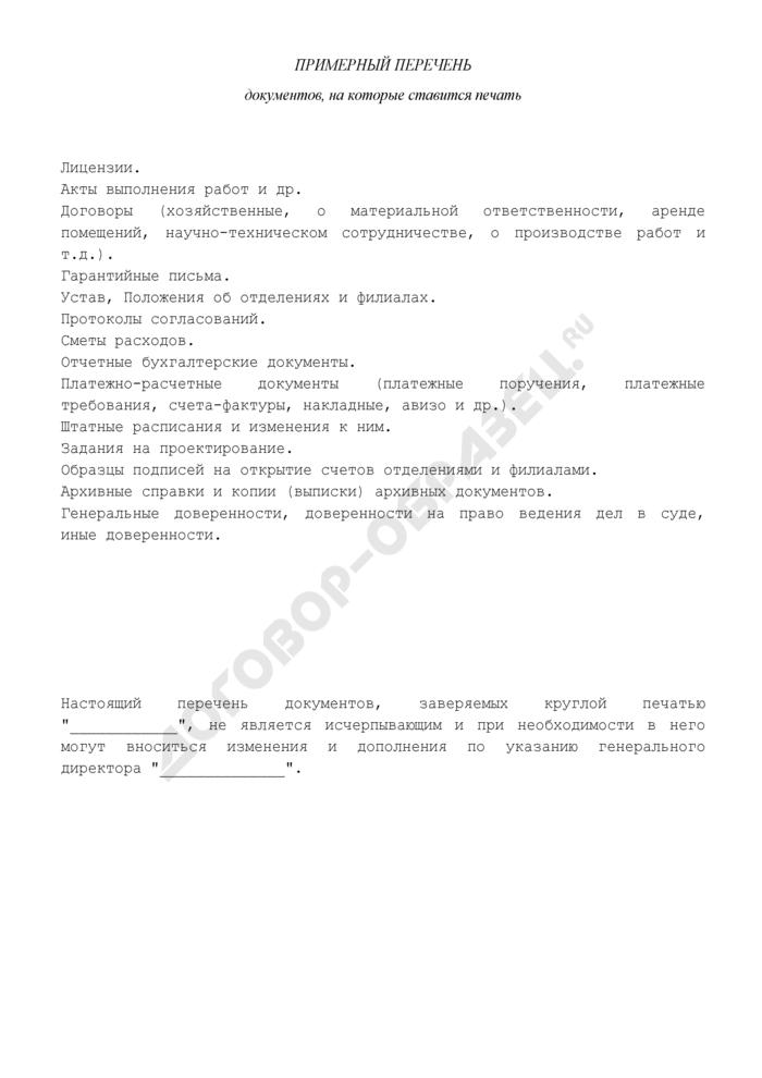 Примерный перечень документов, на которые ставится печать (приложение к инструкции по делопроизводству). Страница 1