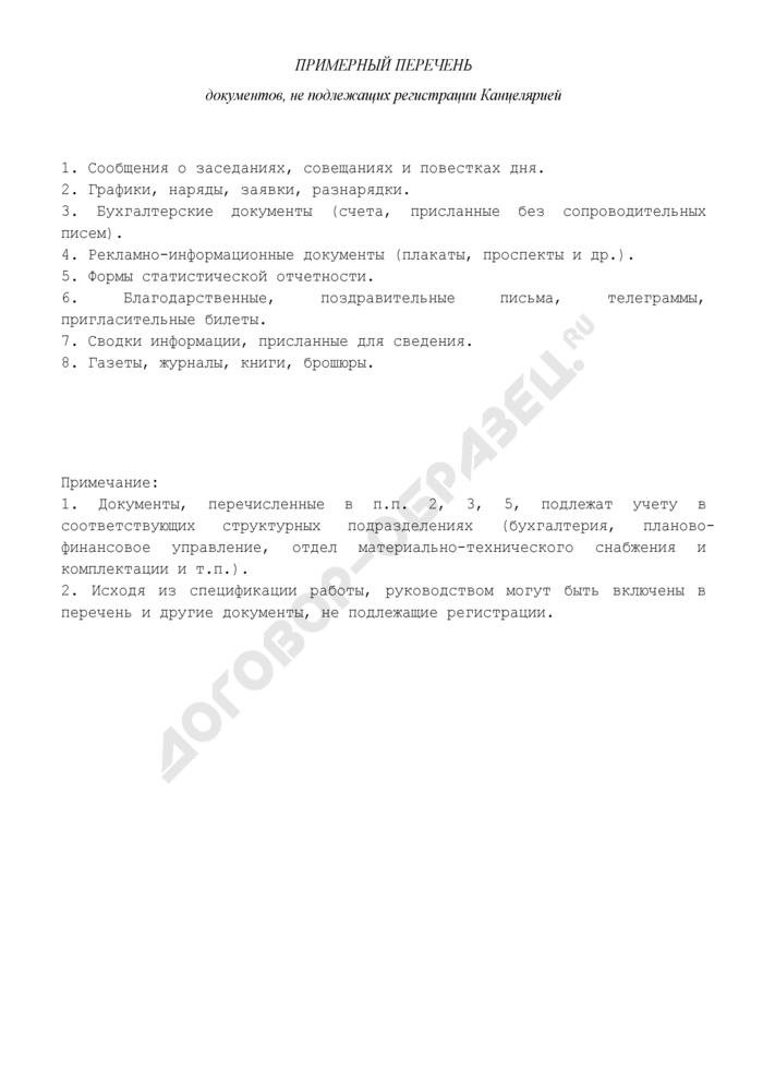 Примерный перечень документов, не подлежащих регистрации канцелярией (приложение к инструкции по делопроизводству). Страница 1