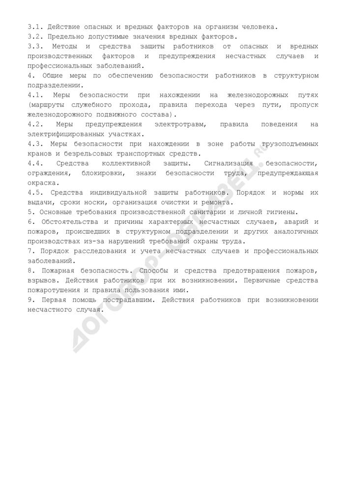Примерный перечень основных вопросов для проведения вводного инструктажа (программа). Страница 2