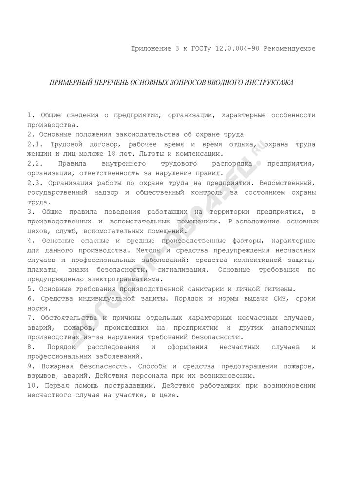 Примерный перечень основных вопросов вводного инструктажа по безопасности труда (рекомендуемая форма). Страница 1