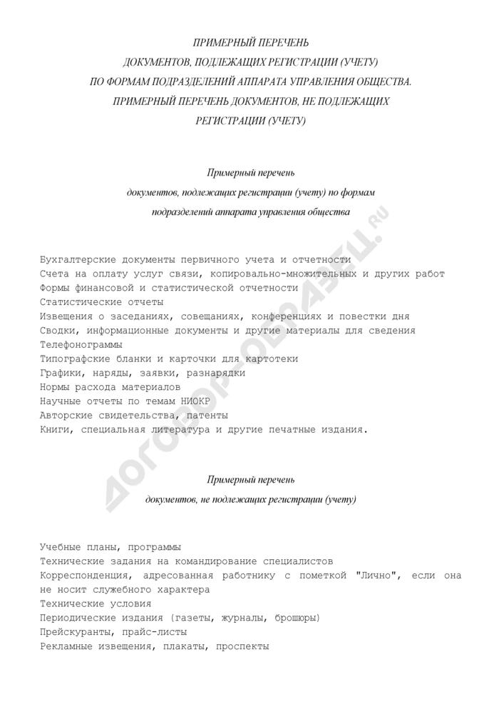 Примерный перечень документов, подлежащих регистрации (учету) по формам подразделений аппарата управления общества. Примерный перечень документов, не подлежащих регистрации (учету). Страница 1