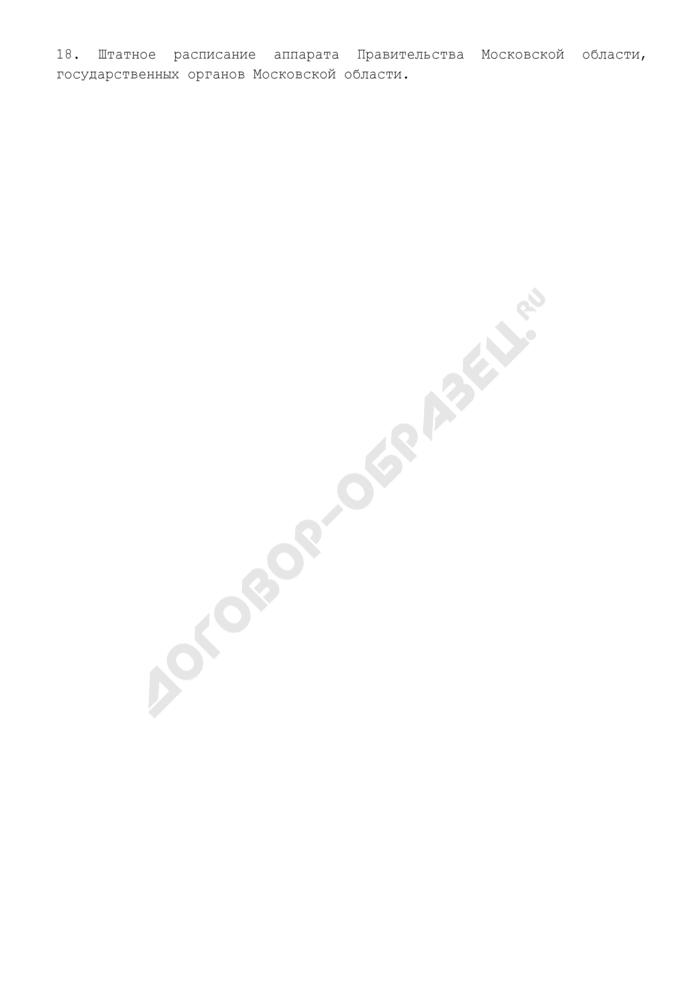 Примерный перечень документов, на которые ставится гербовая печать в исполнительных органах государственной власти Московской области, государственных органах Московской области. Страница 2