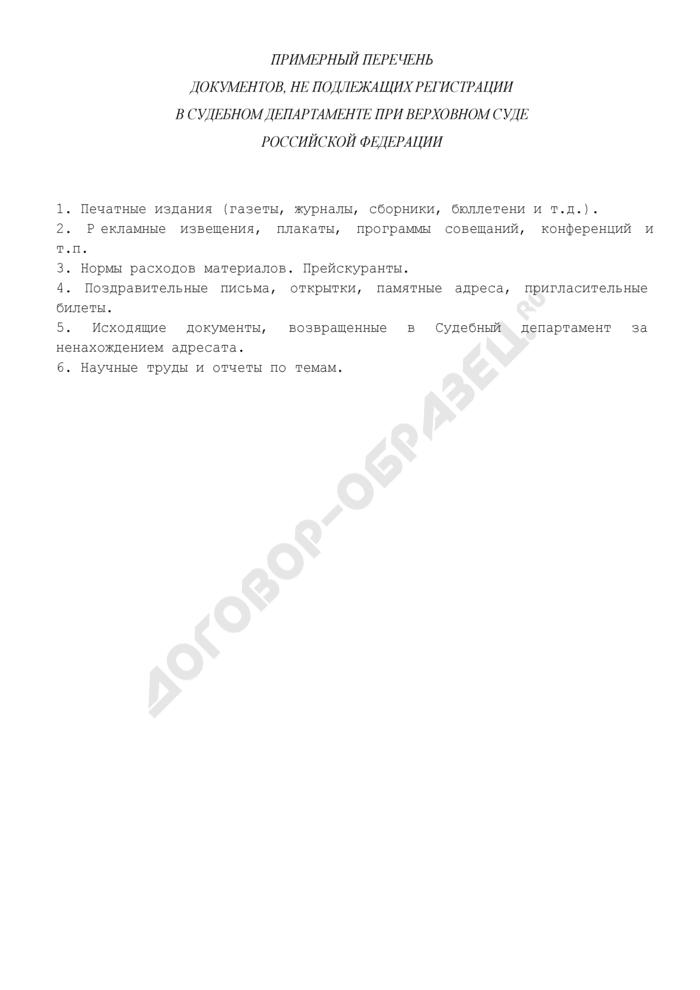 Примерный перечень документов, не подлежащих регистрации в Судебном департаменте при верховном суде Российской Федерации. Страница 1