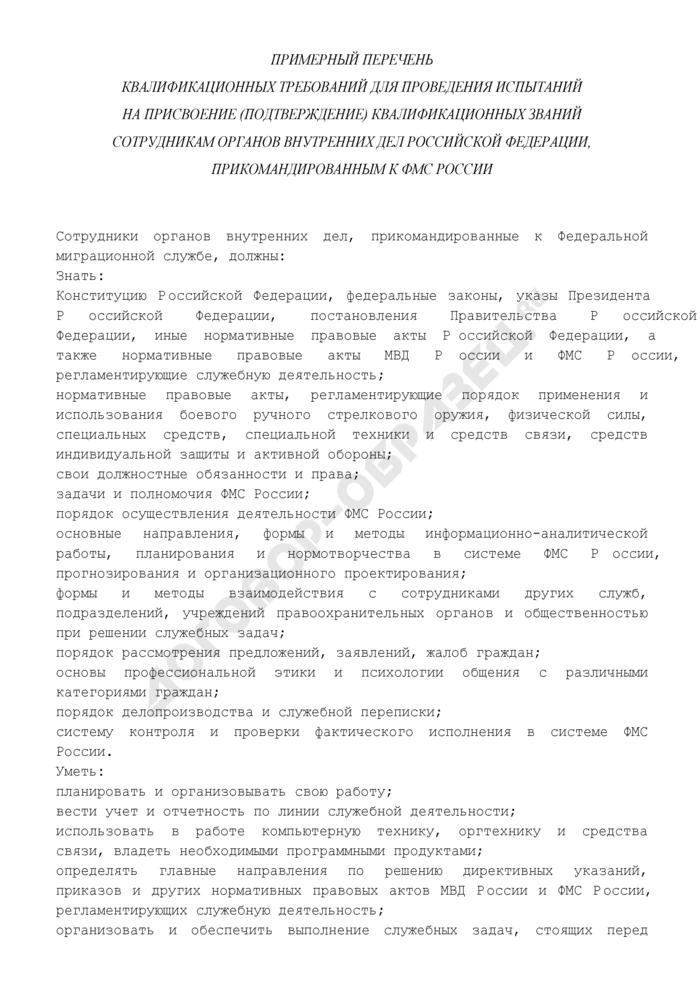 Примерный перечень квалификационных требований для проведения испытаний на присвоение (подтверждение) квалификационных званий сотрудникам органов внутренних дел Российской Федерации, прикомандированным к ФМС России. Страница 1