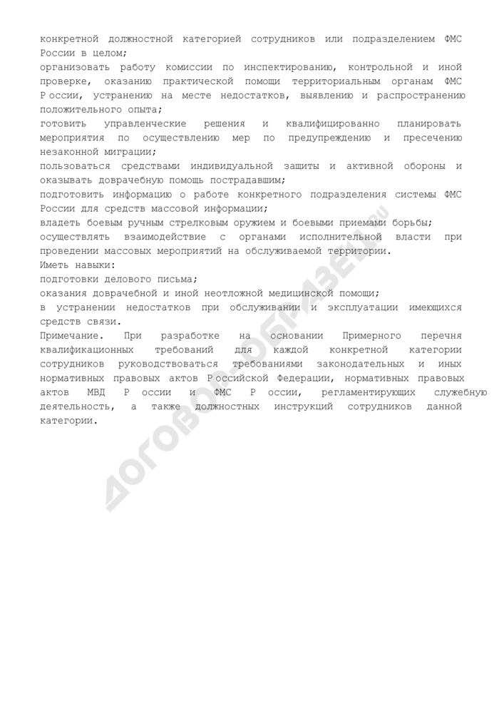 Примерный перечень квалификационных требований для проведения испытаний на присвоение (подтверждение) квалификационных званий сотрудникам органов внутренних дел Российской Федерации, прикомандированным к ФМС России. Страница 2