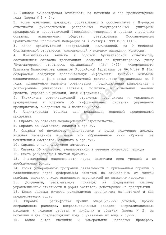 Примерный перечень документов, представляемых руководителями федеральных государственных унитарных предприятий, подведомственных Минпромторгу РФ, для рассмотрения комиссиями. Страница 1