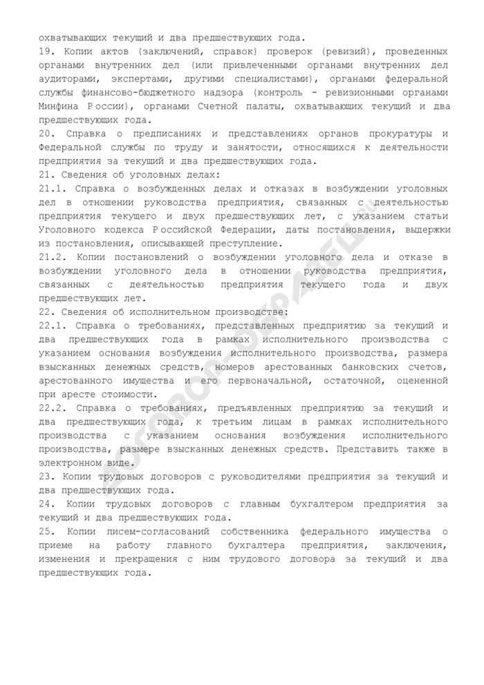Примерный перечень документов, представляемых руководителями федеральных государственных унитарных предприятий, подведомственных Минпромторгу РФ, для рассмотрения комиссиями. Страница 2