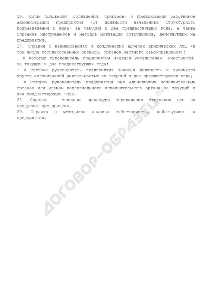 Примерный перечень документов, представляемых руководителями федеральных государственных унитарных предприятий, подведомственных Минпромторгу РФ, для рассмотрения комиссиями. Страница 3