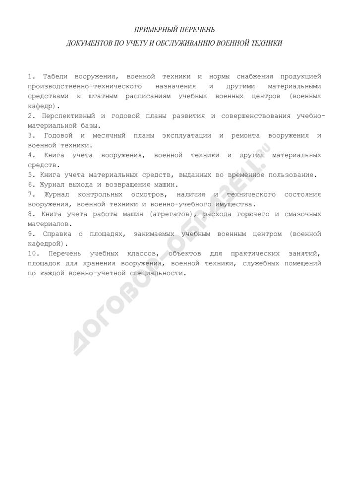 Примерный перечень документов по учету и обслуживанию военной техники. Страница 1