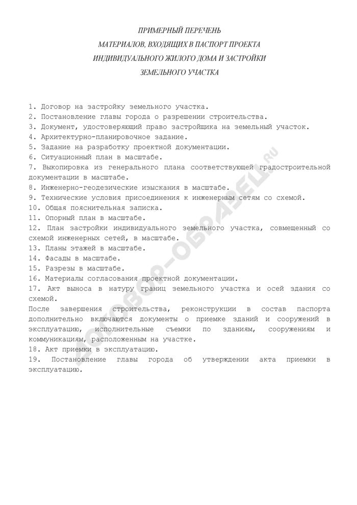 Примерный перечень материалов, входящих в паспорт проекта индивидуального жилого дома и застройки земельного участка, расположенного на территории городского поселения Зарайск Зарайского района Московской области. Страница 1