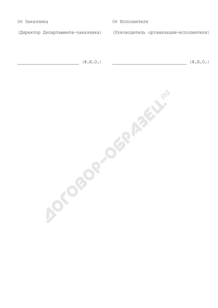 Календарный план (приложение к государственному контракту на выполнение научно-исследовательской работы в интересах Министерства экономического развития Российской Федерации в 2008 году). Страница 2