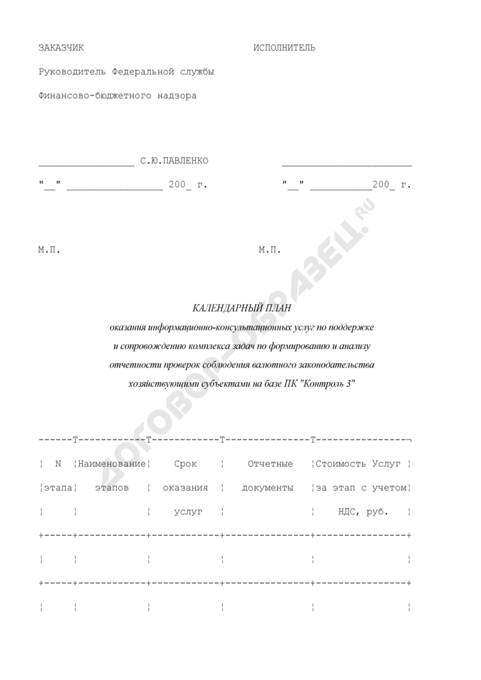 """Календарный план оказания информационно-консультационных услуг по поддержке и сопровождению комплекса задач по формированию и анализу отчетности проверок соблюдения валютного законодательства хозяйствующими субъектами на базе ПК """"Контроль 3"""" (приложение к государственному контракту на оказание информационно-консультационных услуг по поддержке и сопровождению комплекса задач по формированию и анализу отчетности проверок соблюдения валютного законодательства хозяйствующими субъектами). Страница 1"""