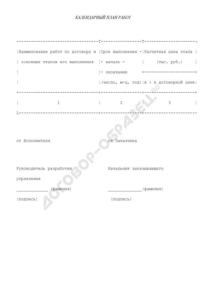 Календарный план работ (приложение к договору на создание (передачу) научно-технической продукции). Страница 1