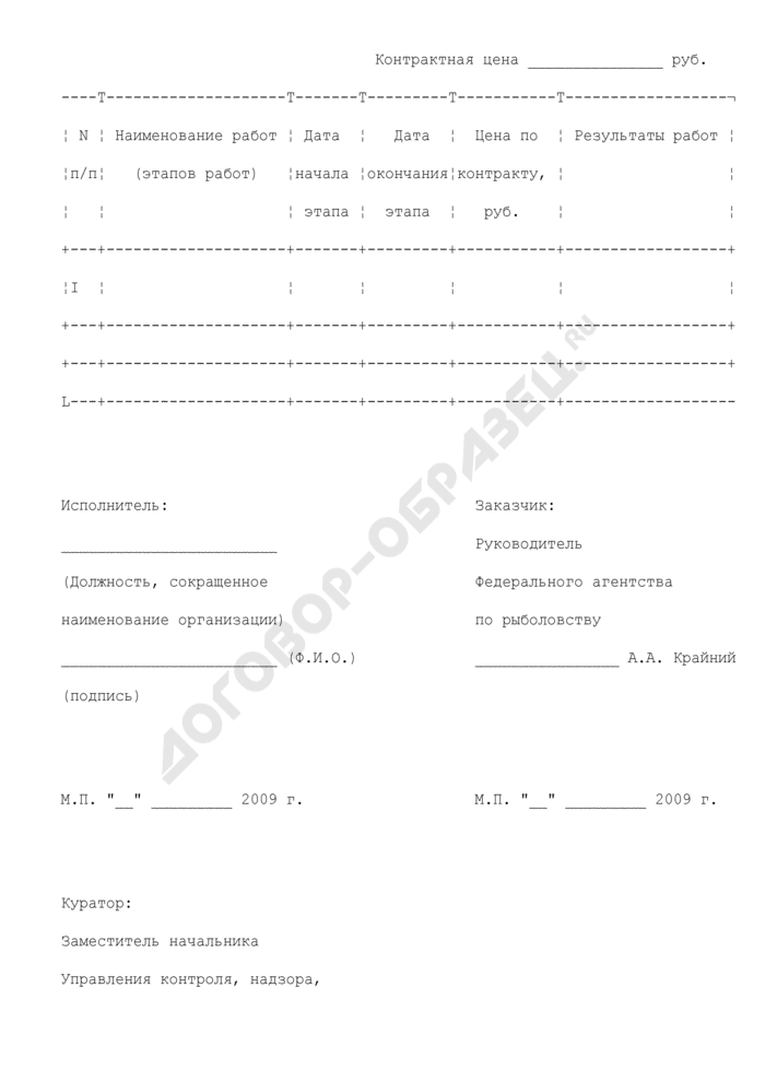 """Календарный план (приложение к государственному контракту на выполнение в 2009 году научно-исследовательских и опытно-конструкторских работ по направлению """"Научное обеспечение мероприятий по разработке нормативов расходов на осуществление мероприятий по охране водных биоресурсов и среды их обитания, искусственному воспроизводству водных биоресурсов, акклиматизации и рыбохозяйственной мелиорации"""" для нужд Федерального агентства по рыболовству). Страница 1"""