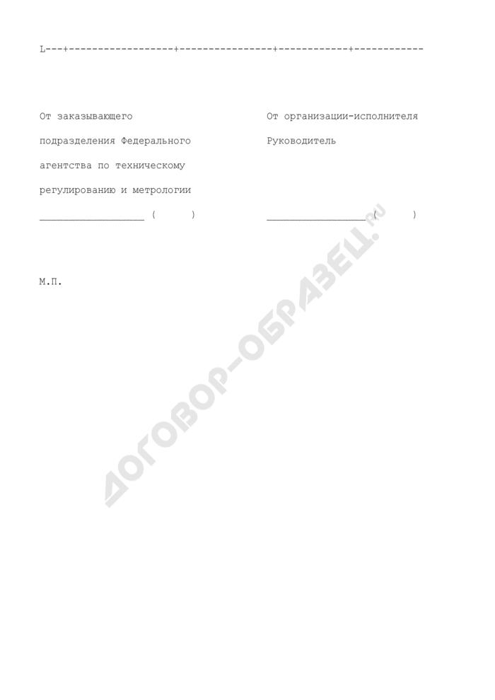 Календарный план (приложение к договору о финансировании  научно-исследовательской и опытно-конструкторской работы). Страница 2
