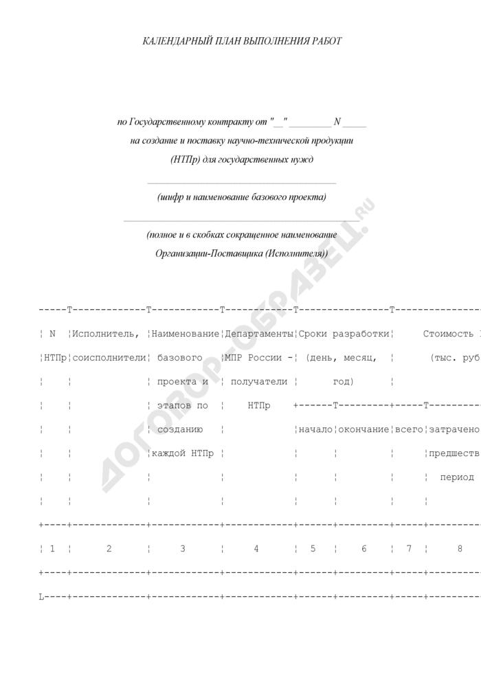 Календарный план выполнения работ (приложение к государственному контракту на создание и поставку научно-технической продукции (НТПР) для государственных нужд МПР России). Страница 1