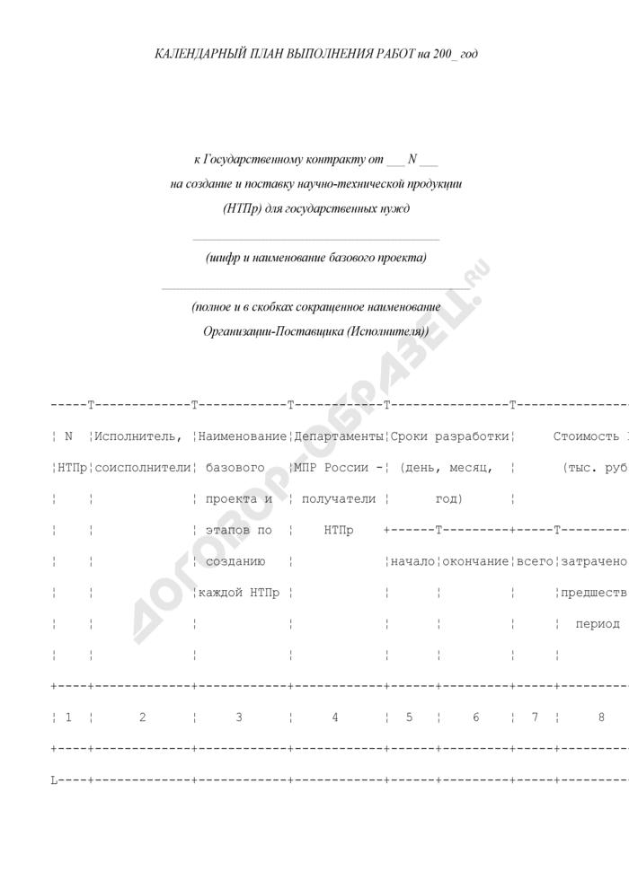 Календарный план выполнения работ (приложение к дополнительному соглашению к государственному контракту на создание и поставку научно-технической продукции (НТПР) для государственных нужд МПР России). Страница 1