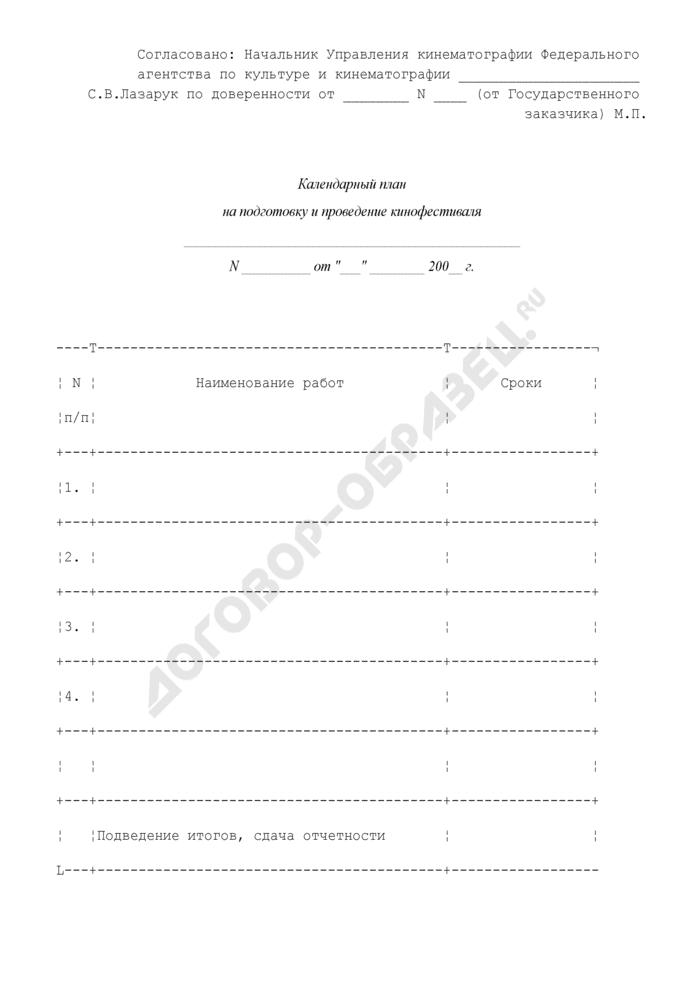 Календарный план на подготовку и проведение кинофестиваля (приложение к государственному контракту на подготовку и проведение кинофестиваля). Страница 1