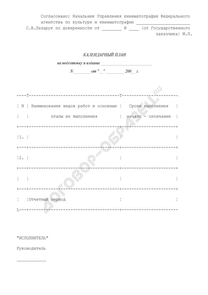 Календарный план на подготовку и издание (приложение к государственному контракту по подготовке и изданию). Страница 1