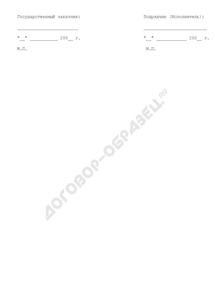Календарный план (график выполнения работ (оказания услуг) (приложение к государственному контракту на выполнение работ (оказание услуг) для государственных нужд города Москвы). Страница 2