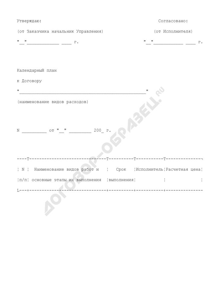 Календарный план (приложение к договору о предоставлении субсидий на безвозмездной и безвозвратной основе на возмещение затрат, связанных с созданием и ведением Федерального информационного фонда технических регламентов и стандартов). Страница 1