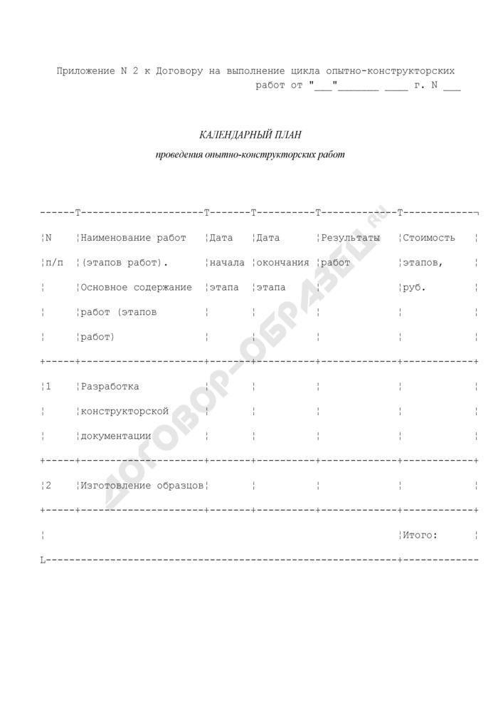 Календарный план (приложение к договору на выполнение цикла опытно-конструкторских работ). Страница 1