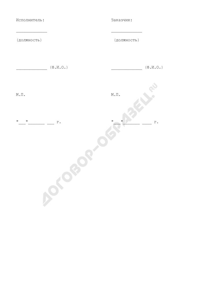 Календарный план (приложение к договору на выполнение цикла опытно-конструкторских работ). Страница 2