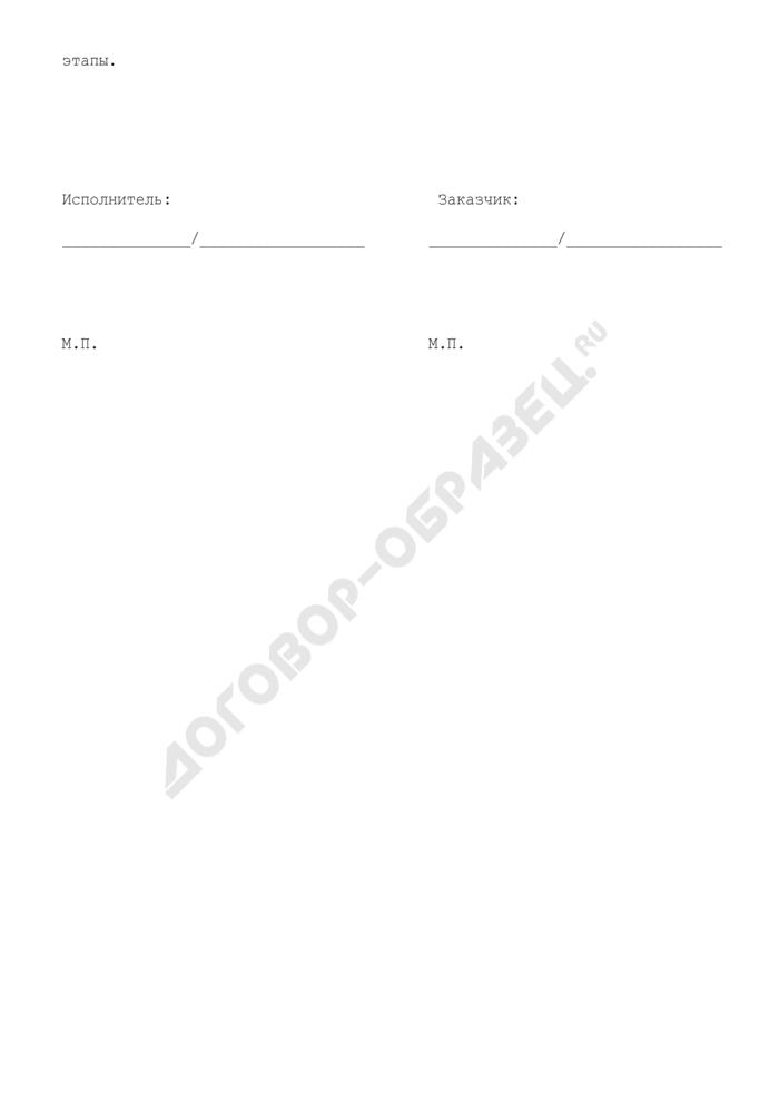 Календарный план выполнения работ (приложение к договору негосударственной экспертизы предпроектной документации). Страница 3