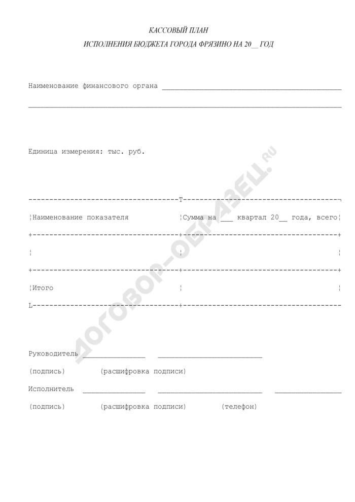 Кассовый план исполнения бюджета города Фрязино Московской области. Страница 1