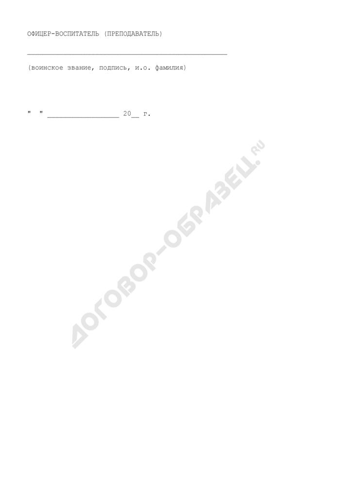 Личный план повышения квалификации преподавателя (офицера) военного училища (кадетского корпуса) на учебный год. Страница 3