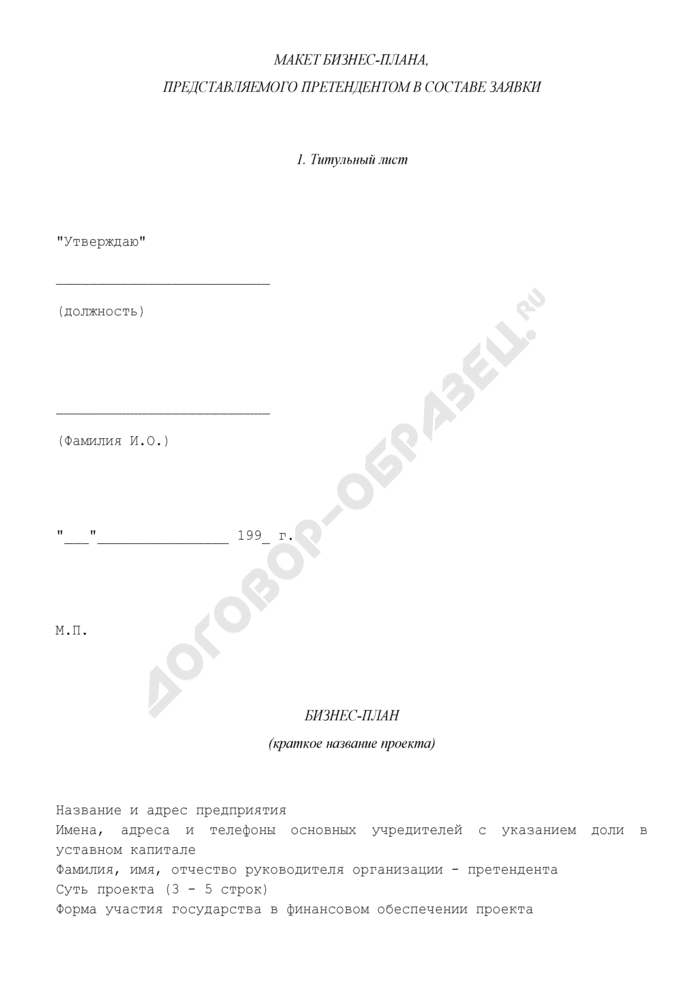 Макет бизнес-плана, представляемого претендентом в составе заявки на участие В конкурсном распределении централизованных инвестиционных ресурсов. Страница 1