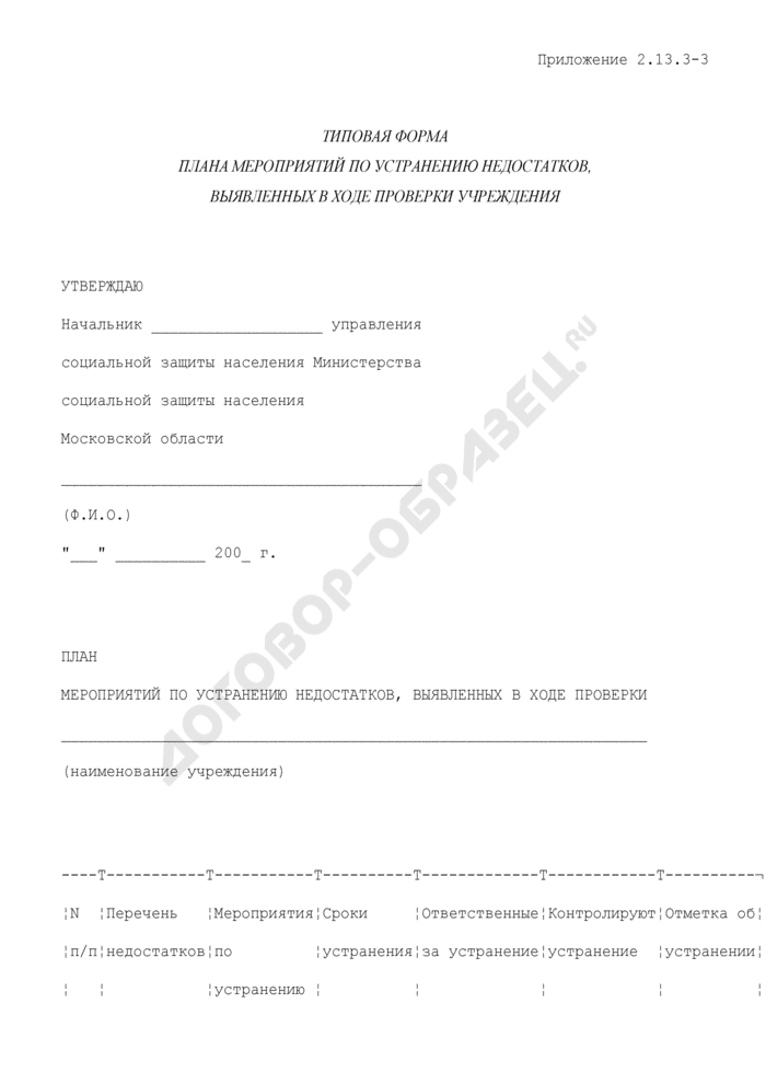 Образцы и типовые формы документов, сформированные в результате исполнения государственной функции по осуществлению контроля и координации за деятельностью государственных бюджетных учреждений Московской области. План мероприятий по устранению недостатков, выявленных в ходе проверки учреждения. Страница 1