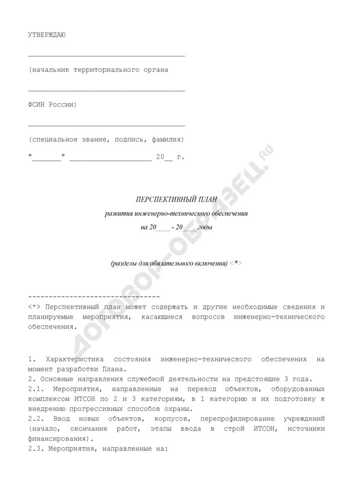 Перспективный план развития инженерно-технического обеспечения объектов уголовно-исполнительной системы. Страница 1