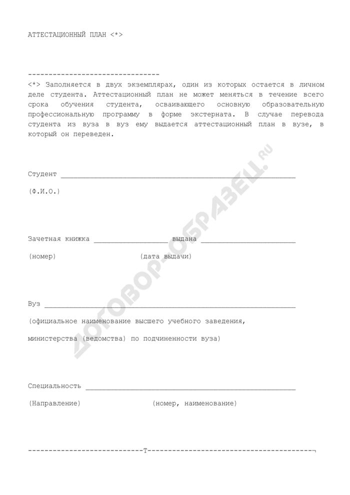 Аттестационный план студента высшего учебного заведения при получении высшего профессионального образования в форме экстерната. Страница 1