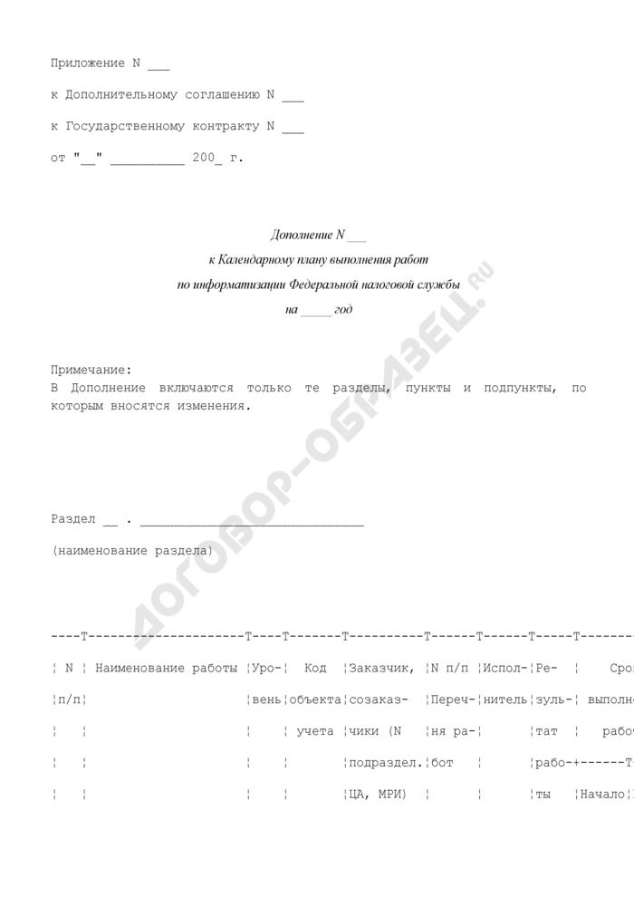 Дополнение к календарному плану выполнения работ по информатизации Федеральной налоговой службы. Страница 1
