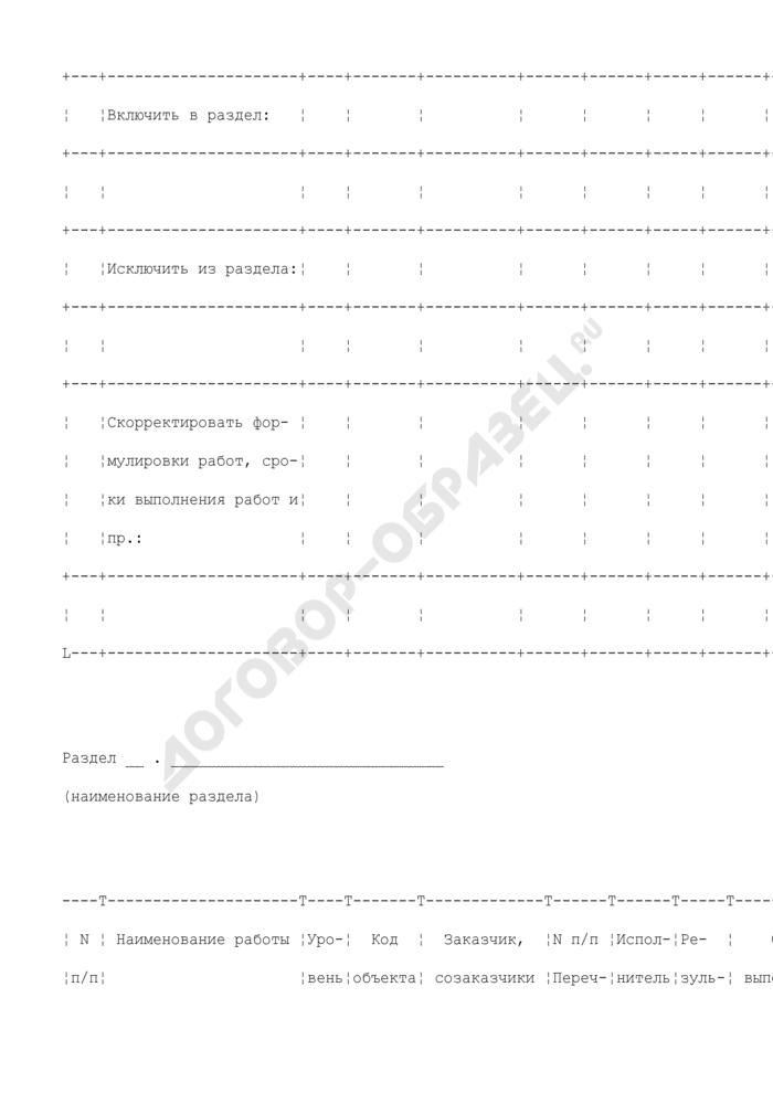 Дополнение к календарному плану выполнения работ по информатизации Федеральной налоговой службы. Страница 2