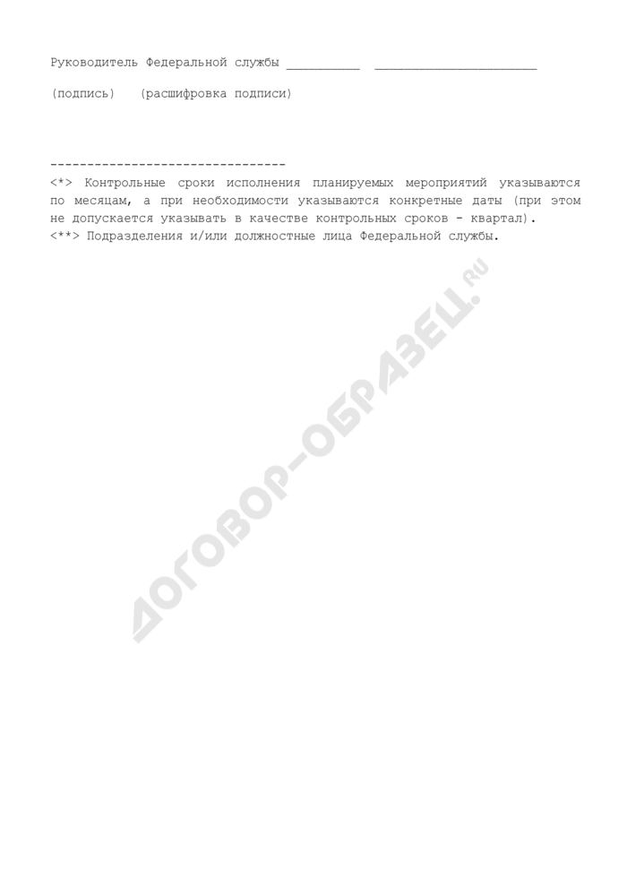 План деятельности Федеральной службы. Страница 2