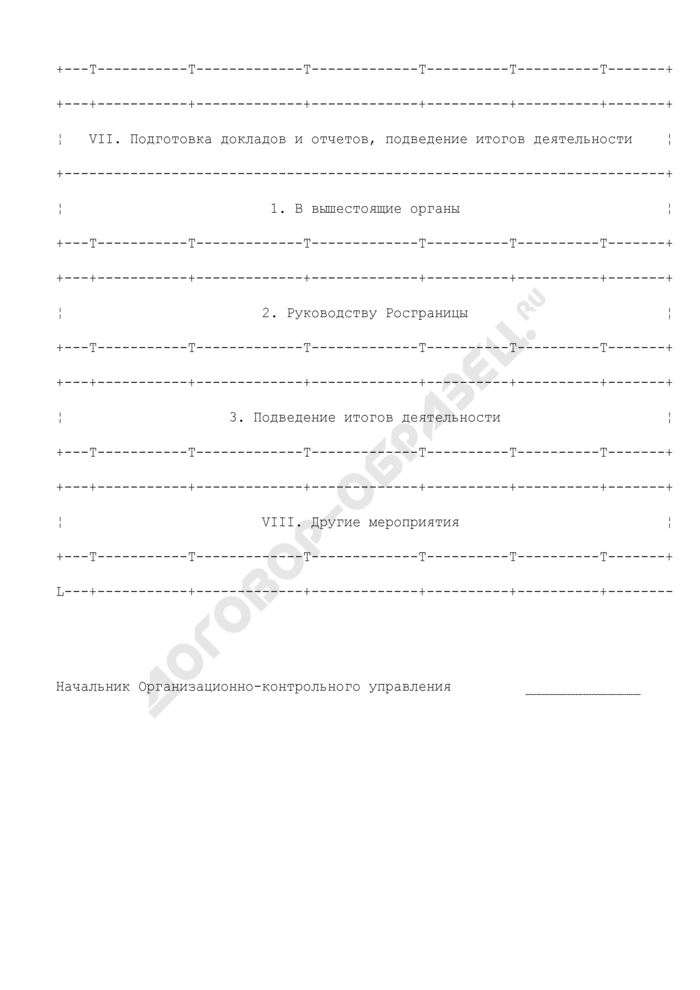План деятельности Федерального агентства по обустройству государственной границы Российской Федерации на квартал. Страница 3
