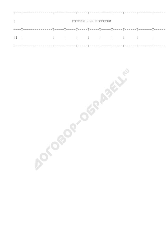 План командирования работников аппарата территориального органа ФССП России на полугодие. Страница 2