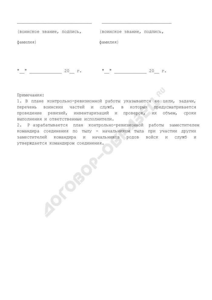 План контрольно-ревизионной работы соединения (воинской части). Страница 3