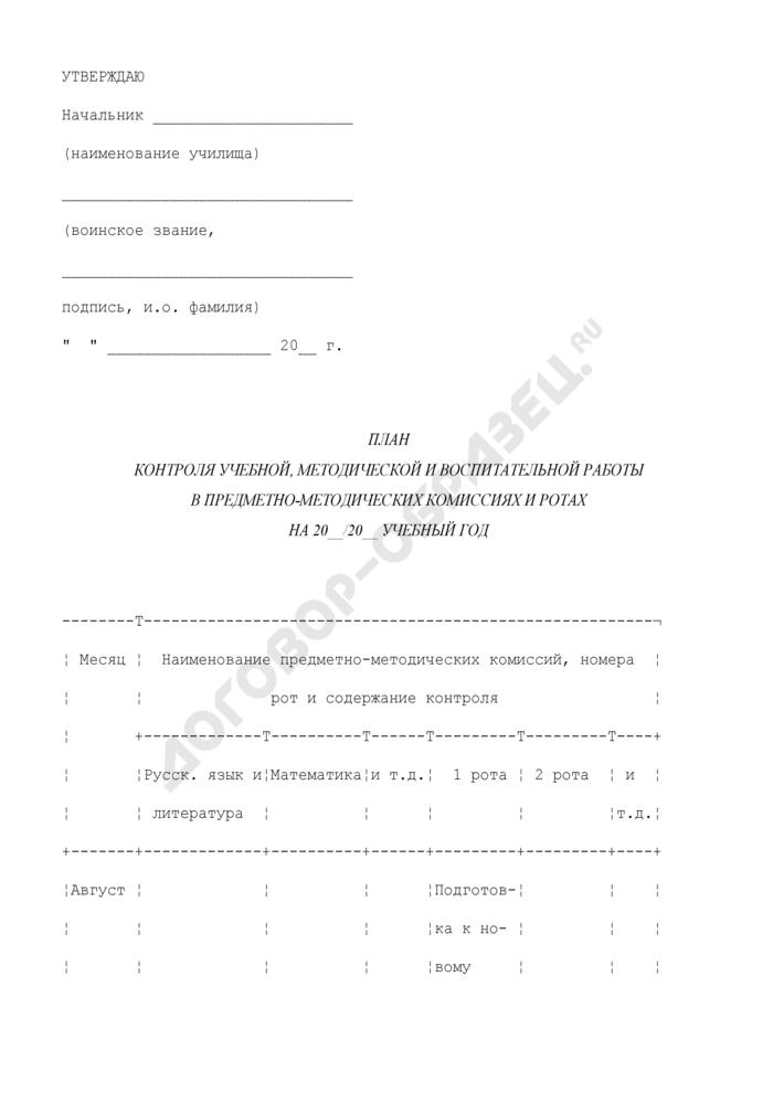 План контроля учебной, методической и воспитательной работы в предметно-методических комиссиях и ротах военного училища (кадетского корпуса) на учебный год. Страница 1