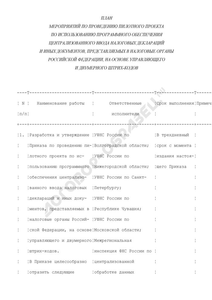 План мероприятий по проведению пилотного проекта по использованию программного обеспечения централизованного ввода налоговых деклараций и иных документов, представляемых в налоговые органы Российской Федерации, на основе управляющего и двумерного штрих-кодов. Страница 1