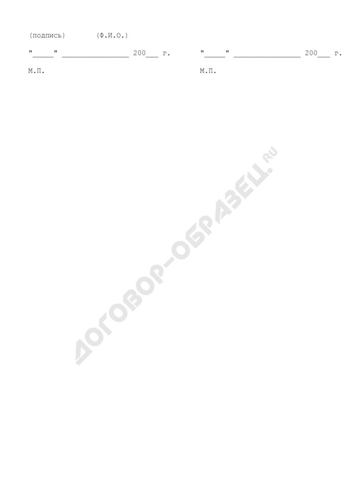 План мероприятий по защите прав застрахованных (приложение к договору о финансировании обязательного медицинского страхования граждан в Московской области). Страница 3